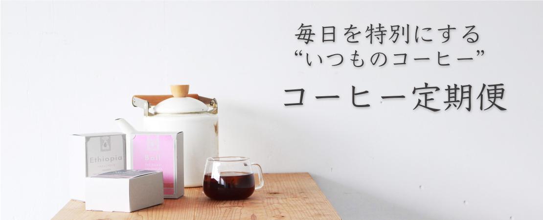 毎日を特別にする いつものコーヒー コーヒー定期便