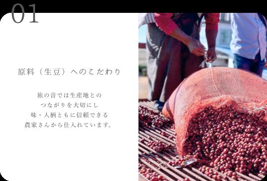 原料(生豆)へのこだわり 旅の音では生産地とのつながりを大切にし味・人柄ともに信頼できる農家さんから仕入れています。