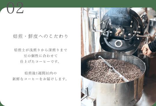 焙煎・鮮度へのこだわり 焙煎士が浅煎りから深煎りまで豆の個性に合わせて仕上げたコーヒーです。焙煎後1週間以内の新鮮なコーヒーをお届けします。